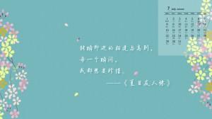 2019年7月经典语录日历壁纸