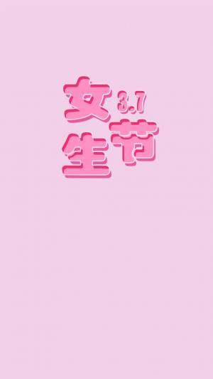 37女生节创意手机壁纸