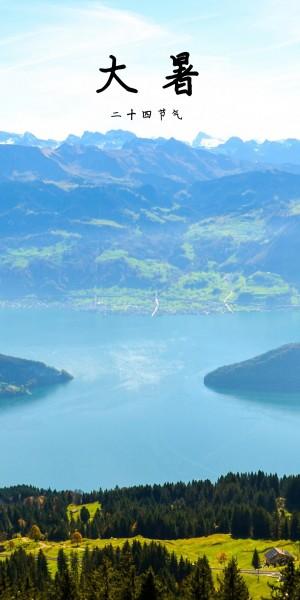 大暑之湖光山色