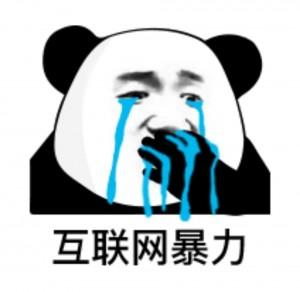 诙谐搞怪熊猫头表情包图片