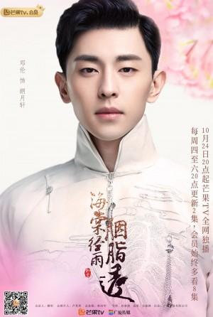 《海棠经雨胭脂透》主演人物海报图片