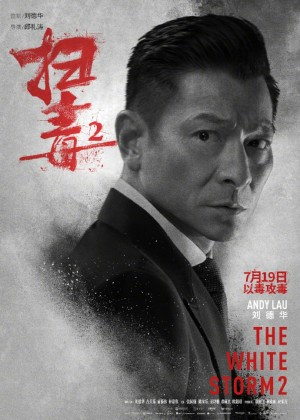 电影《扫毒2天地对决》角色海报