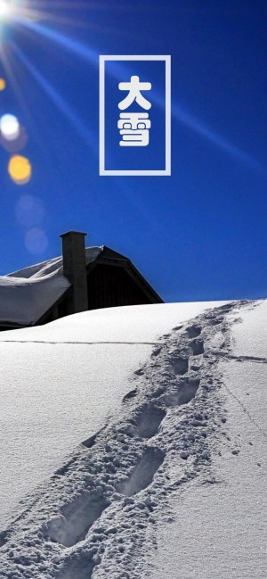 大雪节气之美丽冬景文字图片壁纸