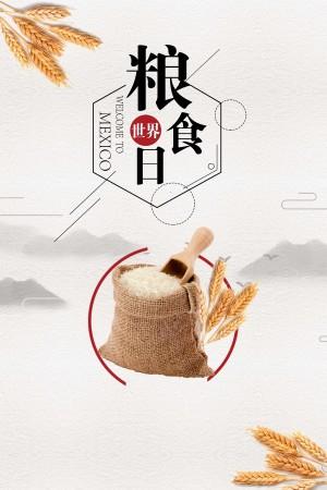 世界粮食日之一袋粮食