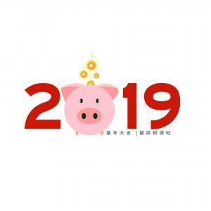 2019猪年创意文字图片