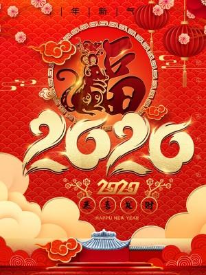 红色剪纸风2020鼠年贺岁海报
