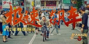 《唐人街探案3》文字海报高清桌面壁纸