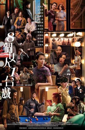 娱乐圈女性众生相电影《八个女人一台戏》海报