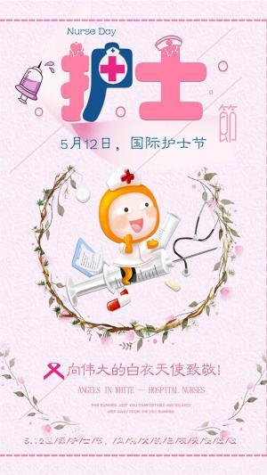 国际护士节向伟大的白衣天使致敬海报
