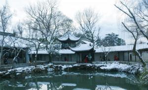 江苏苏州拙政园雪景图片
