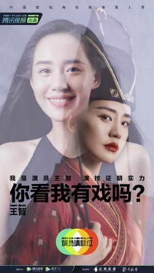 王智《演员请就位第二季》精彩海报图片