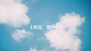 毕业季清新文字图片