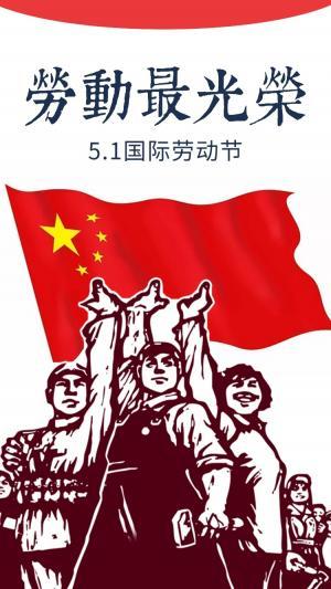 红色简约五一劳动节壁纸