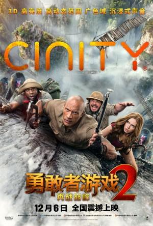 《勇敢者游戏2:再战巅峰》定档海报图片