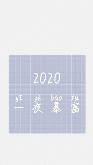 2020年美好祝愿文字创意图片壁纸