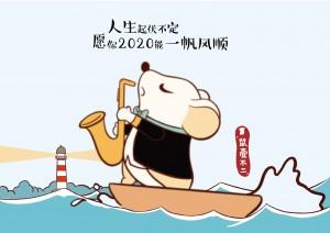鼠壹不二2020年快乐卡通壁纸图片