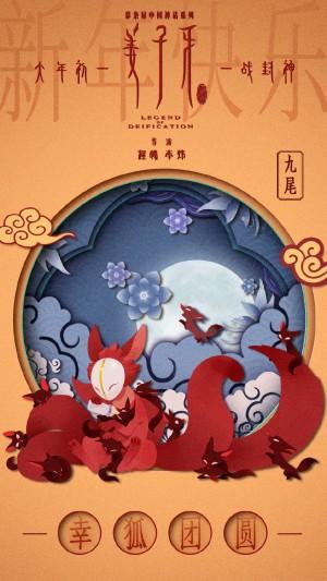 《姜子牙》Q版人物新年海报图片