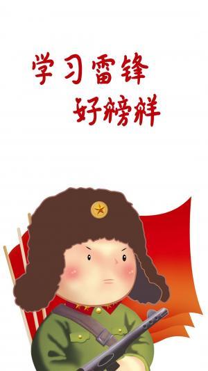 3月5日学雷锋纪念日学习雷锋好榜样卡通手机壁纸