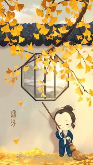 秋分扫落叶