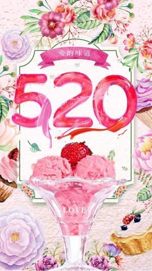 520爱的味道
