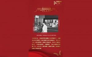 新中国的70个第一高清喜庆图片