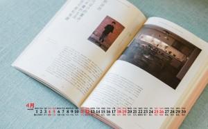 2020年4月文艺静物风景桌面日历壁纸图片