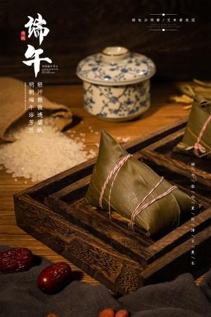 端午节美食精美粽子壁纸图片