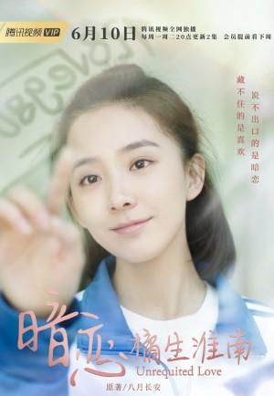 青春校园网络剧《橘生淮南·暗恋》校服版海报图片