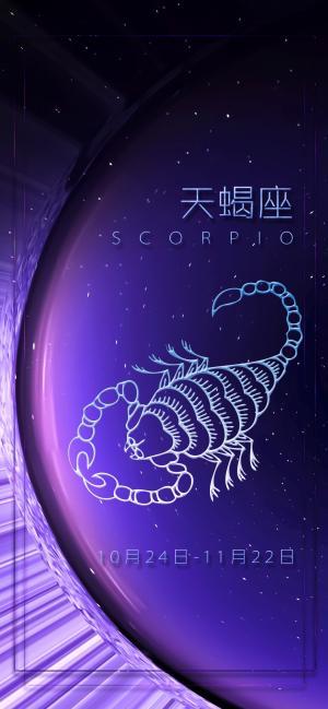 天蝎座太空星球创意插画