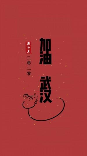 武汉加油图片带字