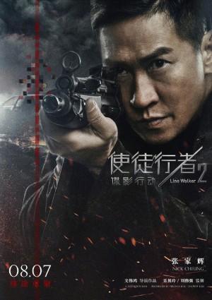 电影《使徒行者2》角色海报图片