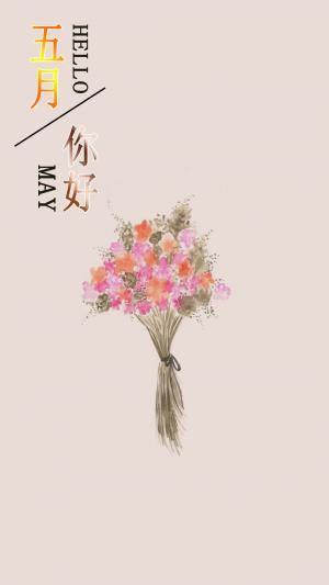 Hello May一束花让身心放松,平静生活,你好五月