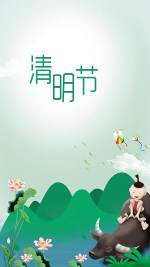 清明节放牛郎小清新插画手机壁纸