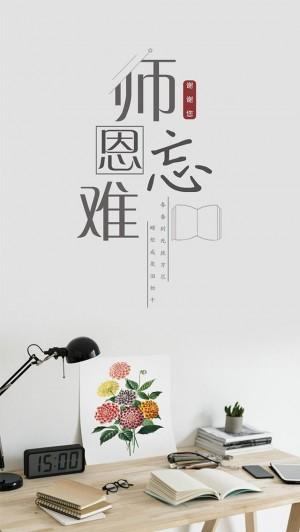 9月10日教师节难忘师恩手机壁纸