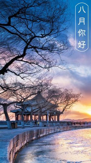 北京颐和园风景八月你好图片带字