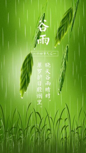 24节气谷雨高清图片