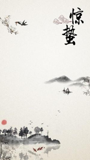 水墨中国风惊蛰图片