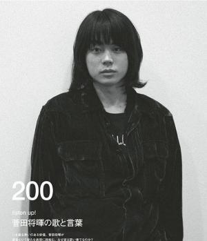 菅田将晖长发妹妹头个性写真