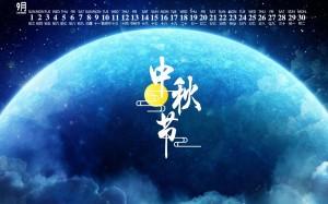 2019年9月唯美中秋节明月图片日历壁纸