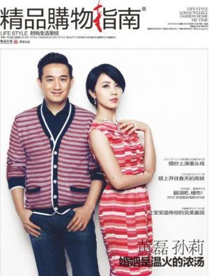 黄磊孙莉杂志封面写真