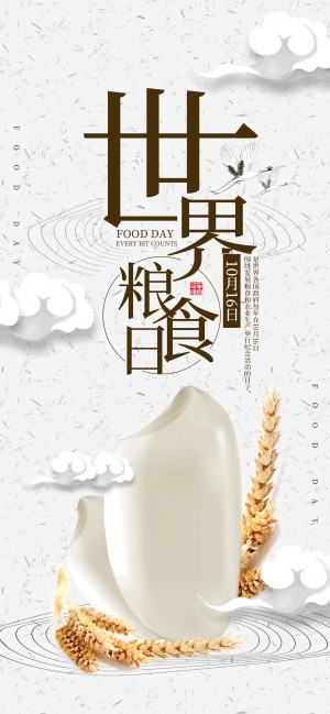 世界粮食日之麦子