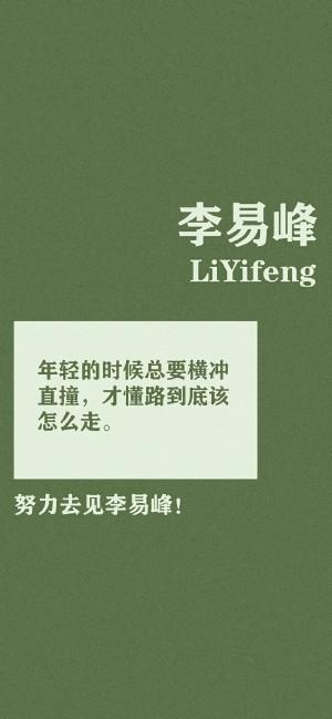 李易峰爱豆简约文字语录手机壁纸