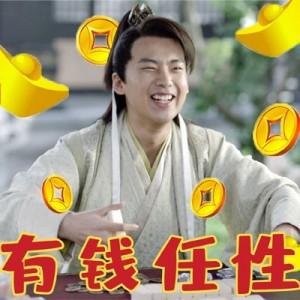 郭麒麟《庆余年》搞笑表情包图片