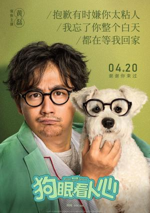 黄磊闫妮《狗眼看人心》人物角色宣传海报