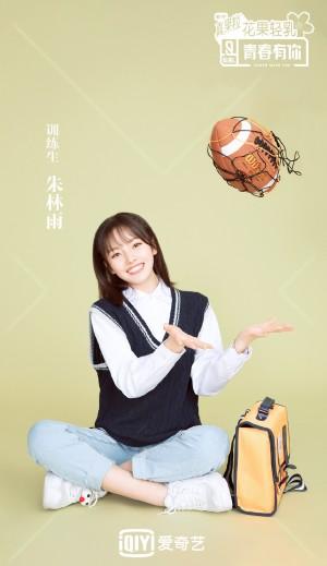 朱林雨《青春有你2》甜美图片