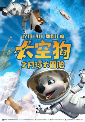 《太空狗之月球大冒险 》动画海报图片