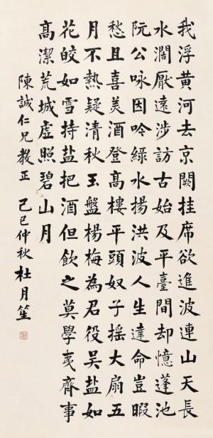 杜月笙楷书书法