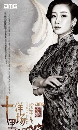 《十里洋场拾年花》曝秦海璐马苏柳岩身穿旗袍黑白海报