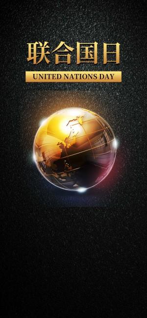 联合国日之地球