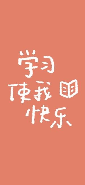 可爱正能量手写文字控手机壁纸